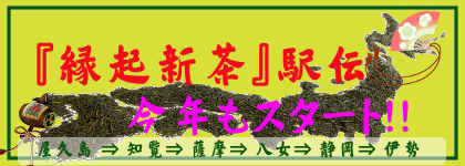 新茶駅伝スタート!